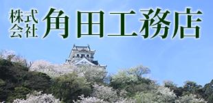株式会社角田工務店ロゴ