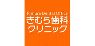 きむら歯科クリニックロゴ