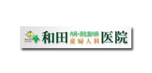 和田医院ロゴ