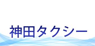 有限会社神田タクシーロゴ