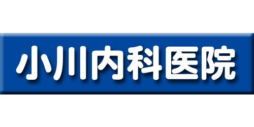 小川内科医院ロゴ