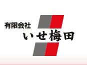 有限会社いせ梅田ロゴ