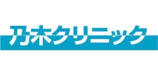 乃木クリニックロゴ