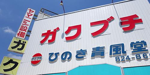 ひのき青風堂ロゴ