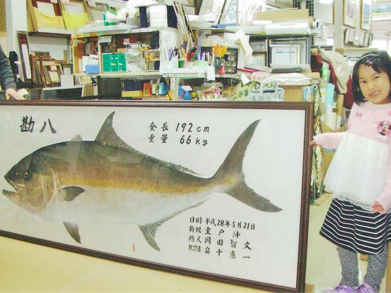 魚拓等の特注サイズもOK