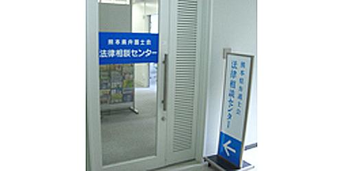 熊本県弁護士会法律相談センターロゴ