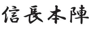 信長本陣ロゴ
