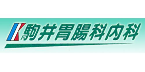 駒井胃腸科内科ロゴ
