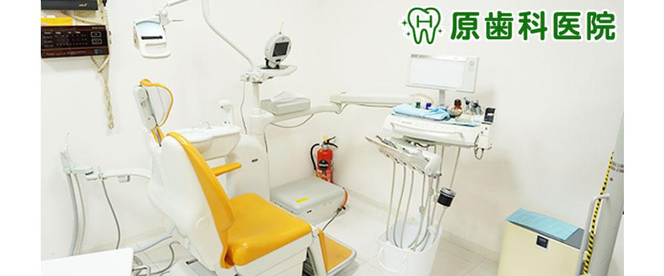 相模原市緑区 橋本駅の原歯科医院 ホワイトニング