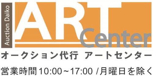 アートセンターオークション代行ロゴ