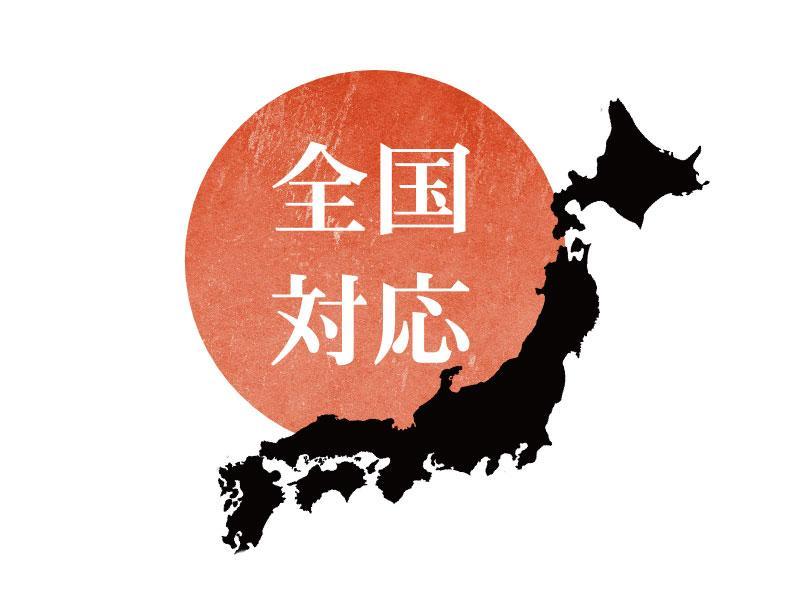 北海道内は出品量が多い場合無料出張査定致します。