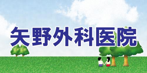 矢野外科医院ロゴ