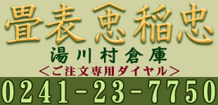 有限会社稲忠ロゴ