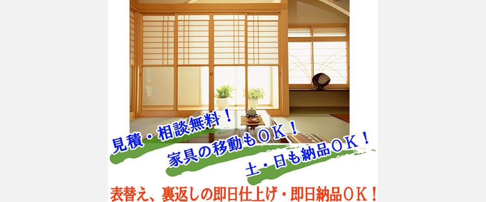 会津若松市 畳店 表替え・畳替え 有限会社稲忠