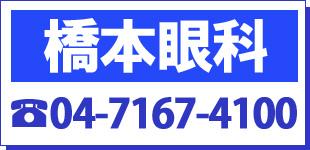 橋本眼科ロゴ