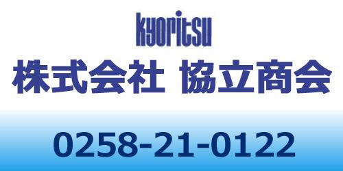 株式会社協立商会新潟支店長岡営業所ロゴ