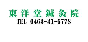 東洋堂鍼灸院ロゴ