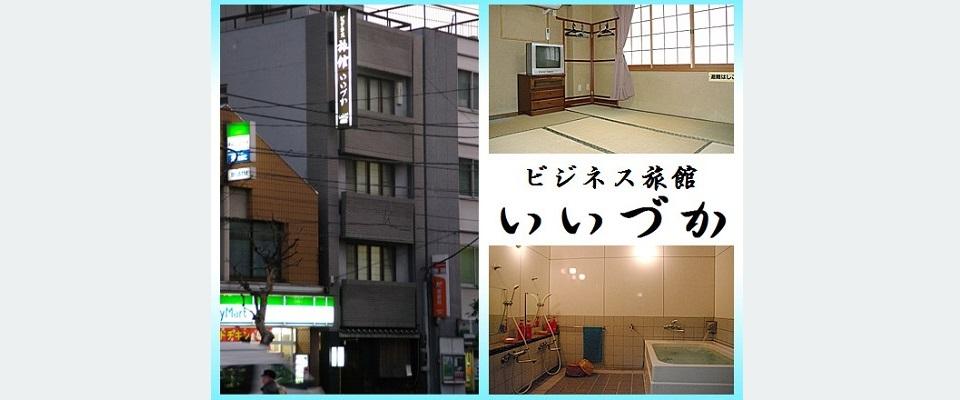 門前仲町駅 ビジネスホテル ビジネスいいづか旅館