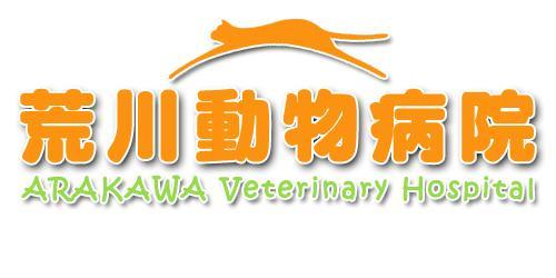 荒川動物病院ロゴ