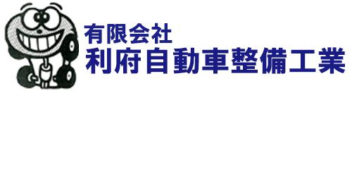 有限会社利府自動車整備工業ロゴ