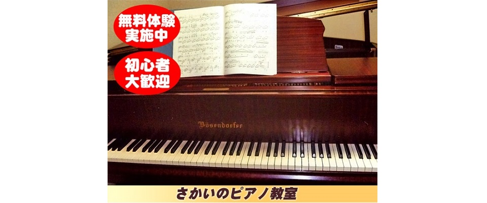 ピアノ 初心者歓迎!楽譜、コードの読み方も指導
