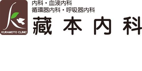 藏本内科ロゴ