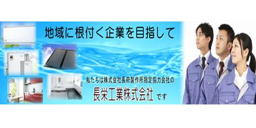 長栄工業株式会社ロゴ