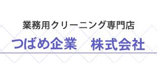 つばめ企業株式会社ロゴ