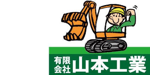 有限会社山本工業ロゴ