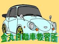 金丸自動車教習所ロゴ