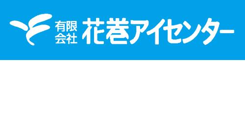 有限会社花巻アイセンターロゴ
