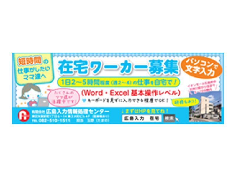在宅ワーカー募集中!(入力の仕事)詳しくは「広島入力」で検索
