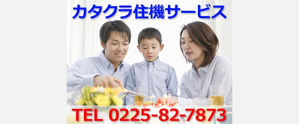 東松島市のボイラー・温水器ならカタクラ住機サービス