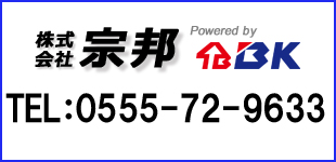 株式会社宗邦ロゴ