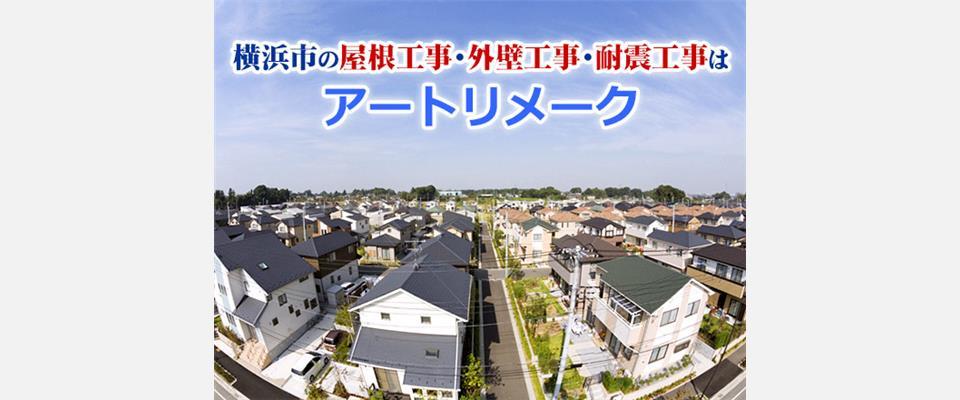 横浜市 屋根工事 柱や壁の補強耐震工事 リフォーム