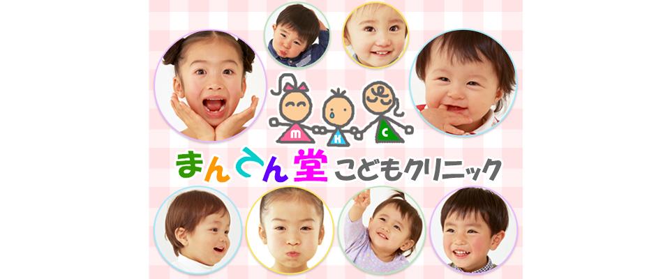 仙台市 小児科・アレルギー科 まんてん堂こどもクリ