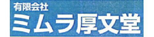 有限会社ミムラ厚文堂ロゴ