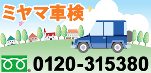 ミヤマ車検ロゴ