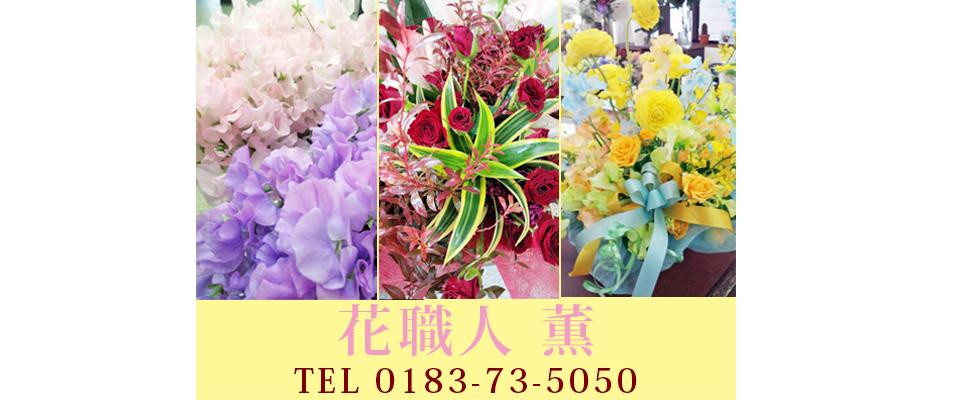 湯沢市の花屋さん 生花店  花職人薫