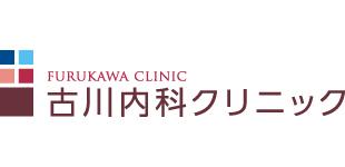 医療法人古川内科クリニックロゴ
