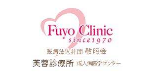 芙蓉診療所成人病医学センターロゴ