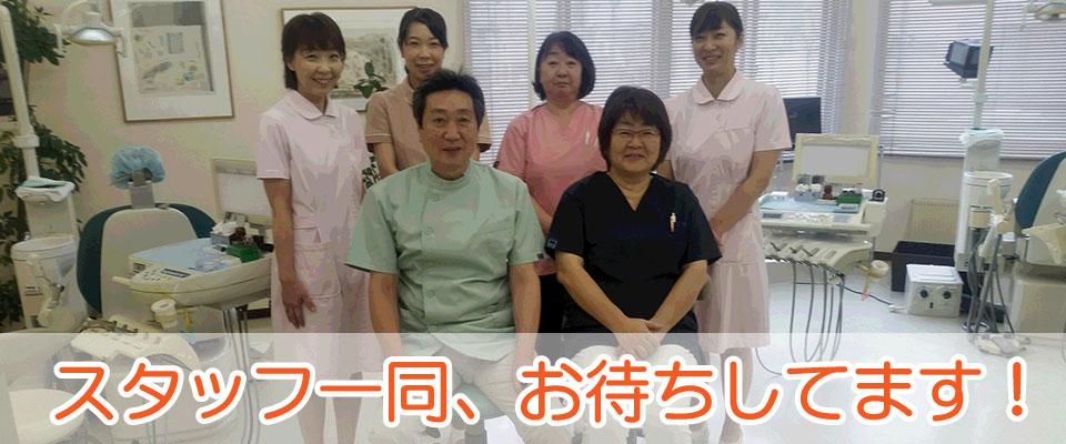 安心・頼れる地元の歯科医を目指して