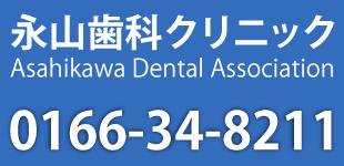 永山歯科クリニックロゴ
