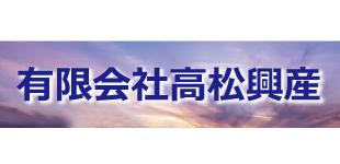 有限会社高松興産ロゴ