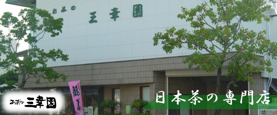 全国対応の日本茶専門店