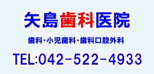 矢島歯科医院ロゴ