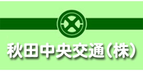 秋田中央交通株式会社ロゴ