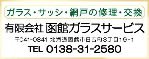 有限会社函館ガラスサービスロゴ