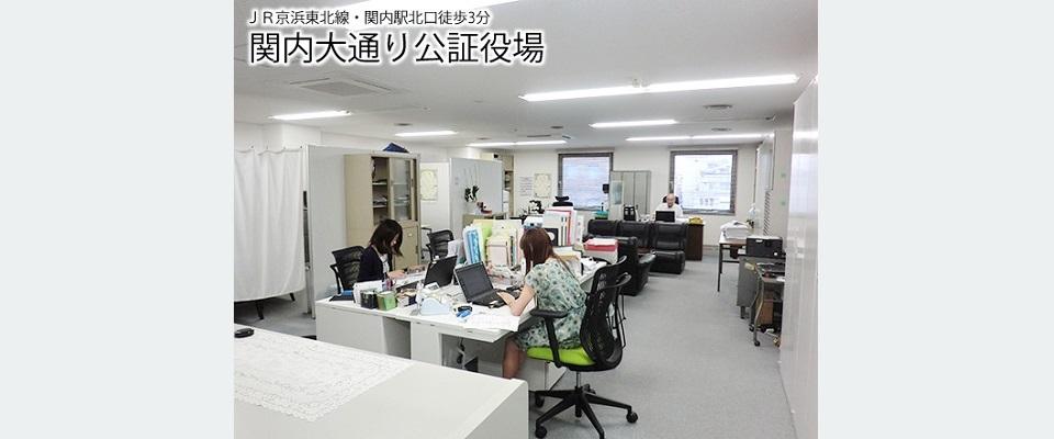横浜市中区 関内駅の公証人 関内大通り公証役場