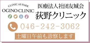 荻野クリニックロゴ